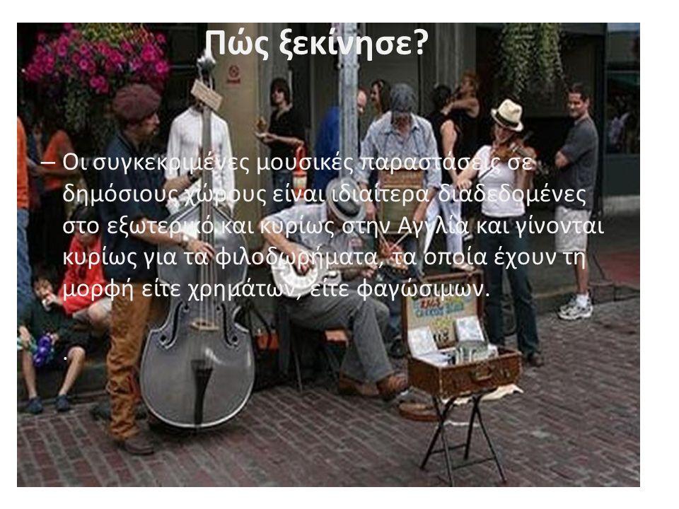 Οι άνθρωποι που ασχολούνται με την πρακτική αυτή ονομάζονται «καλλιτέχνες του δρόμου» ή buskers, ενώ αποτελούν ουσιαστικά τη συνέχεια των τραβαδούρων, που στην Ελλάδα εμφανίσθηκαν την περίοδο του μεσοπολέμου στα σοκάκια των Επτανήσων και στη συνέχεια μεταφέρθηκαν στους δρόμους της παλιάς Αθήνας, με ποιο γνωστό τους είδους τον Νίκο Γούναρη