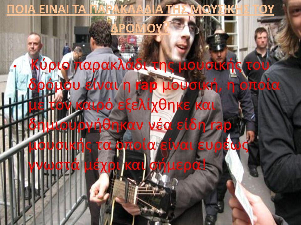 1.«Στην Ελλάδα η αστυνομία μάς διώχνει, στη Νορβηγία μάς βοηθά» είπε ένας μάρτυρας.