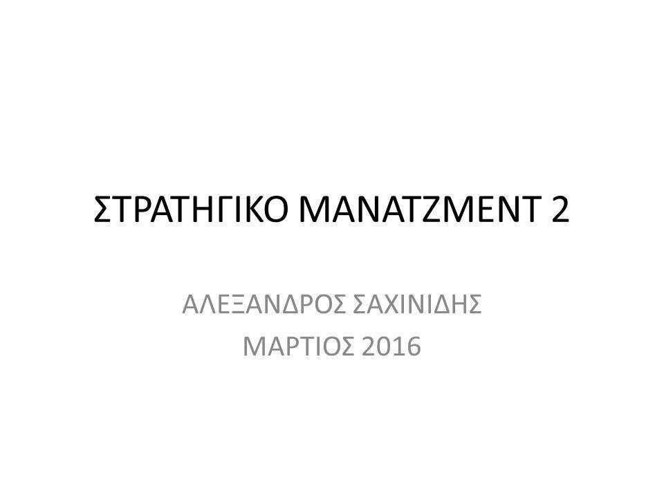 ΣΤΡΑΤΗΓΙΚΟ ΜΑΝΑΤΖΜΕΝΤ 2 ΑΛΕΞΑΝΔΡΟΣ ΣΑΧΙΝΙΔΗΣ ΜΑΡΤΙΟΣ 2016