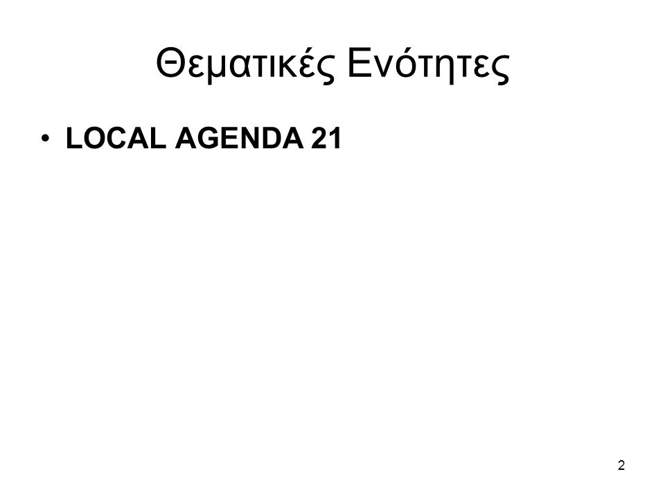 3 LOCAL AGENDA 21 - Διαπιστώνεται ότι η ανθρωπότητα βρίσκεται στο τελευταίο στάδιο της ιστορίας της - Αποφασίζεται δράση σε όλους τους τομείς της διαρκούς ανάπτυξης μέχρι τον 21 ο αιώνα - Προτείνονται μέτρα για την επίλυση των σοβαρών προβλημάτων - Είναι ένα ιστορικό και μνημειώδες περιβαλλοντικό και τεχνοκρατικό κείμενο - Αποτελείται από 40 κεφάλαια και 4 μεγάλες ενότητες