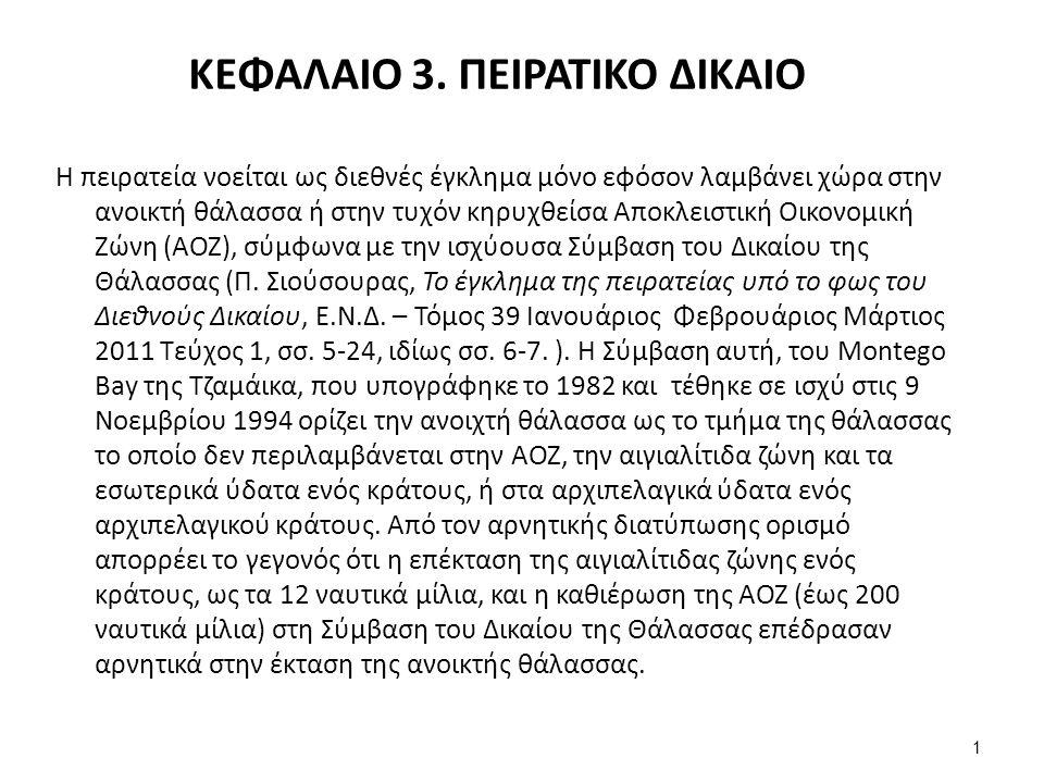 ΚΕΦΑΛΑΙΟ 3.