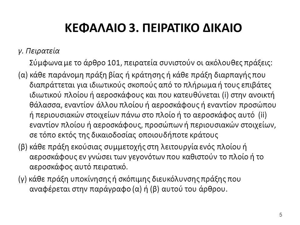 ΚΕΦΑΛΑΙΟ 3. ΠΕΙΡΑΤΙΚΟ ΔΙΚΑΙΟ γ.