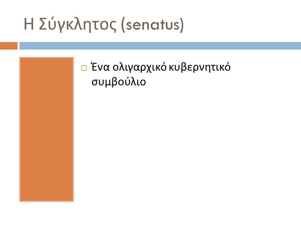 Η Σύγκλητος (senatus)  Ένα ολιγαρχικό κυβερνητικό συμβούλιο