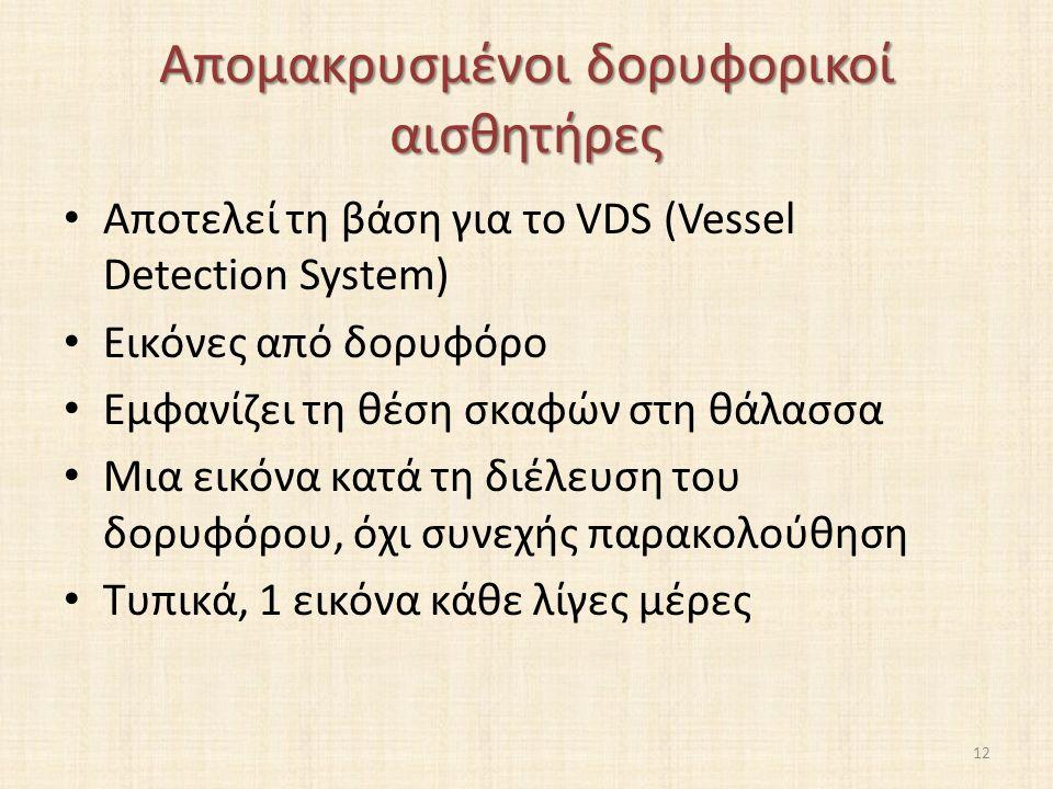 Απομακρυσμένοι δορυφορικοί αισθητήρες Αποτελεί τη βάση για το VDS (Vessel Detection System) Εικόνες από δορυφόρο Εμφανίζει τη θέση σκαφών στη θάλασσα Μια εικόνα κατά τη διέλευση του δορυφόρου, όχι συνεχής παρακολούθηση Τυπικά, 1 εικόνα κάθε λίγες μέρες 12