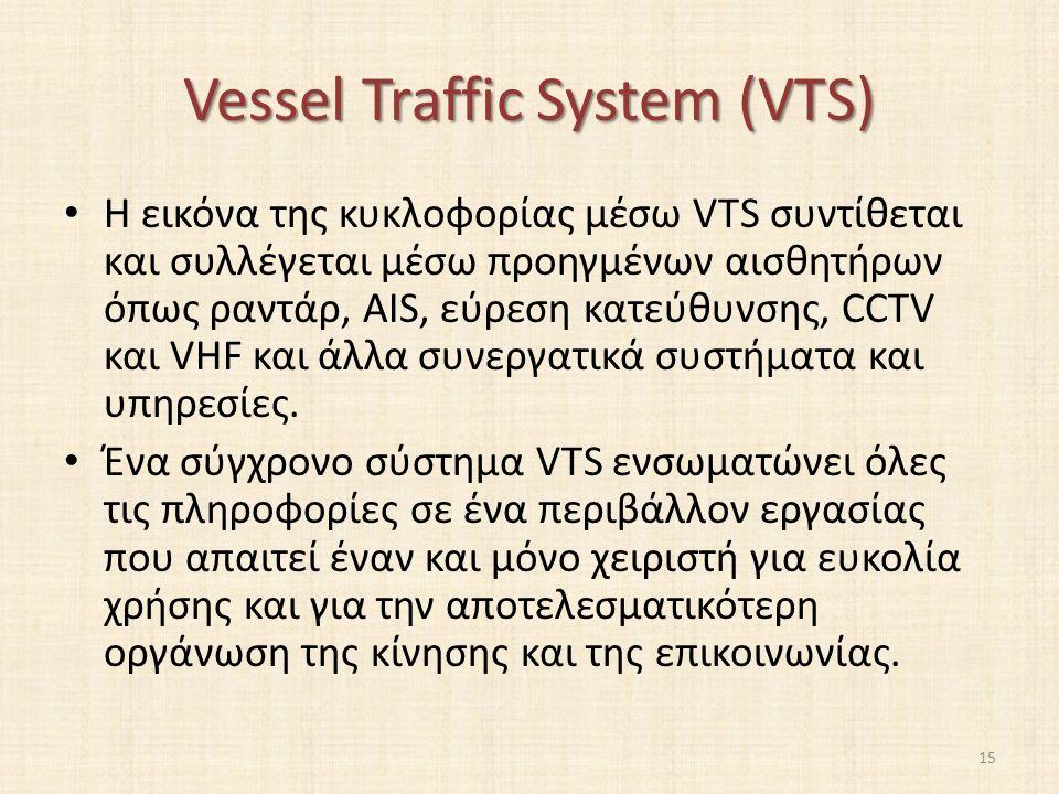 Vessel Traffic System (VTS) Η εικόνα της κυκλοφορίας μέσω VTS συντίθεται και συλλέγεται μέσω προηγμένων αισθητήρων όπως ραντάρ, AIS, εύρεση κατεύθυνσης, CCTV και VHF και άλλα συνεργατικά συστήματα και υπηρεσίες.