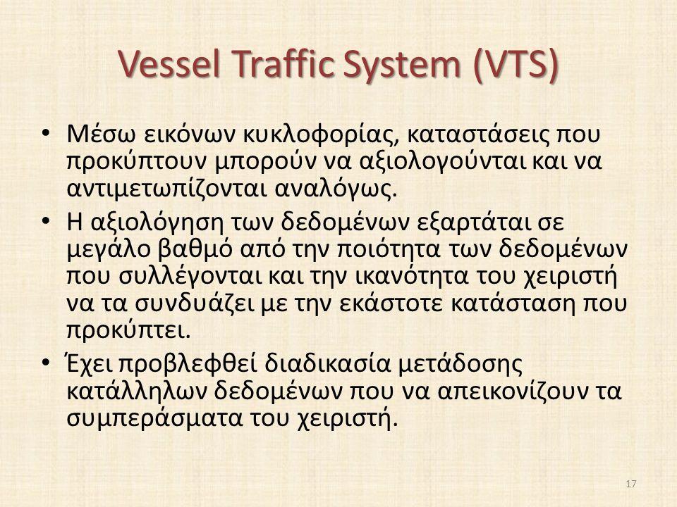 Vessel Traffic System (VTS) Μέσω εικόνων κυκλοφορίας, καταστάσεις που προκύπτουν μπορούν να αξιολογούνται και να αντιμετωπίζονται αναλόγως.