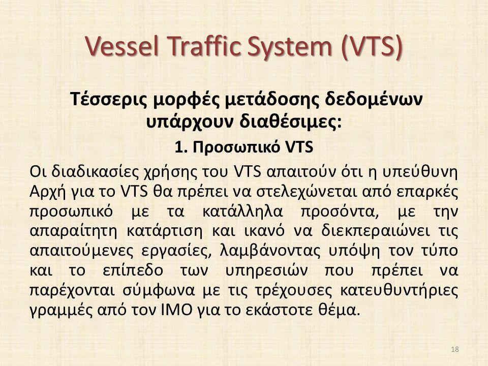 Vessel Traffic System (VTS) Τέσσερις μορφές μετάδοσης δεδομένων υπάρχουν διαθέσιμες: 1.