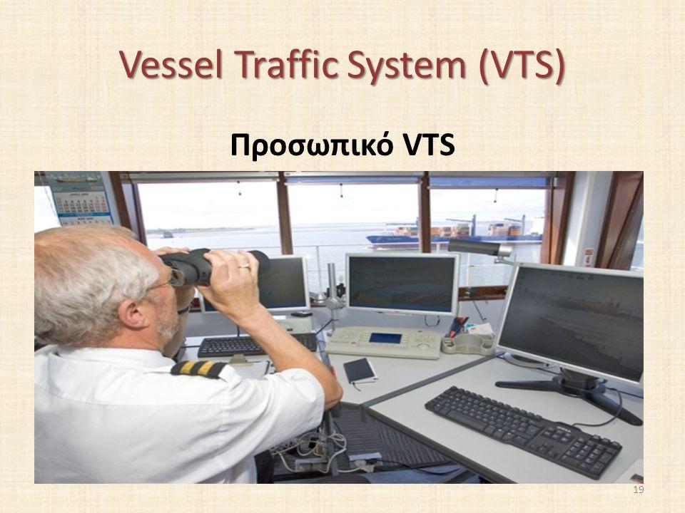 Vessel Traffic System (VTS) Προσωπικό VTS 19