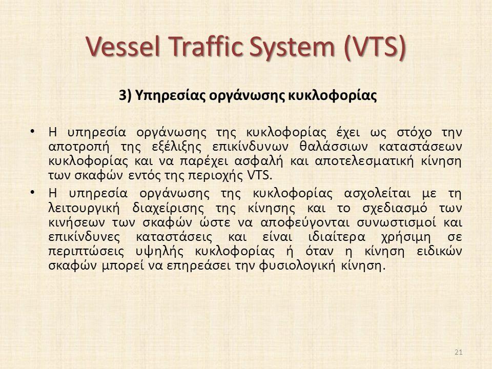 Vessel Traffic System (VTS) 3) Υπηρεσίας οργάνωσης κυκλοφορίας Η υπηρεσία οργάνωσης της κυκλοφορίας έχει ως στόχο την αποτροπή της εξέλιξης επικίνδυνων θαλάσσιων καταστάσεων κυκλοφορίας και να παρέχει ασφαλή και αποτελεσματική κίνηση των σκαφών εντός της περιοχής VTS.
