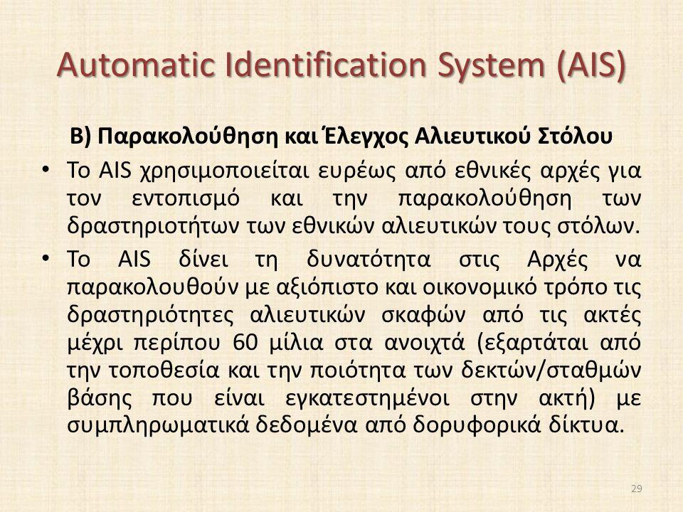 Automatic Identification System (AIS) B) Παρακολούθηση και Έλεγχος Αλιευτικού Στόλου Το AIS χρησιμοποιείται ευρέως από εθνικές αρχές για τον εντοπισμό και την παρακολούθηση των δραστηριοτήτων των εθνικών αλιευτικών τους στόλων.