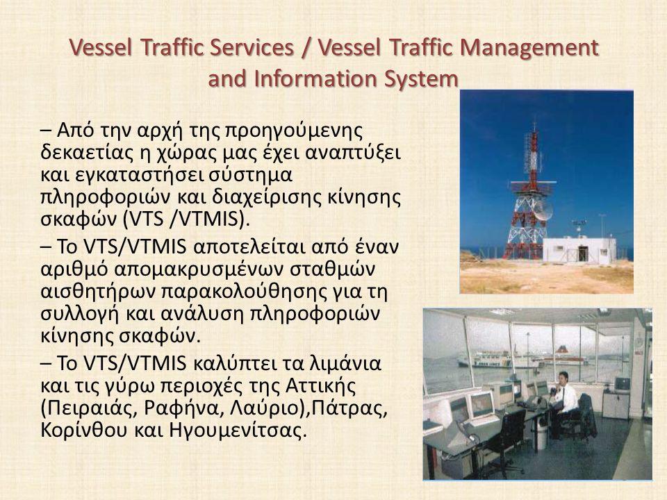 Vessel Traffic Services / Vessel Traffic Management and Information System – Από την αρχή της προηγούμενης δεκαετίας η χώρας μας έχει αναπτύξει και εγκαταστήσει σύστημα πληροφοριών και διαχείρισης κίνησης σκαφών (VTS /VTMIS).