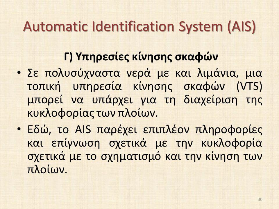 Automatic Identification System (AIS) Γ) Υπηρεσίες κίνησης σκαφών Σε πολυσύχναστα νερά με και λιμάνια, μια τοπική υπηρεσία κίνησης σκαφών (VTS) μπορεί να υπάρχει για τη διαχείριση της κυκλοφορίας των πλοίων.
