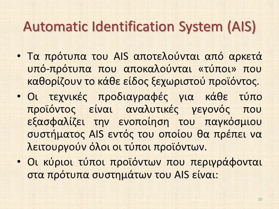 Automatic Identification System (AIS) Τα πρότυπα του AIS αποτελούνται από αρκετά υπό-πρότυπα που αποκαλούνται «τύποι» που καθορίζουν το κάθε είδος ξεχωριστού προϊόντος.