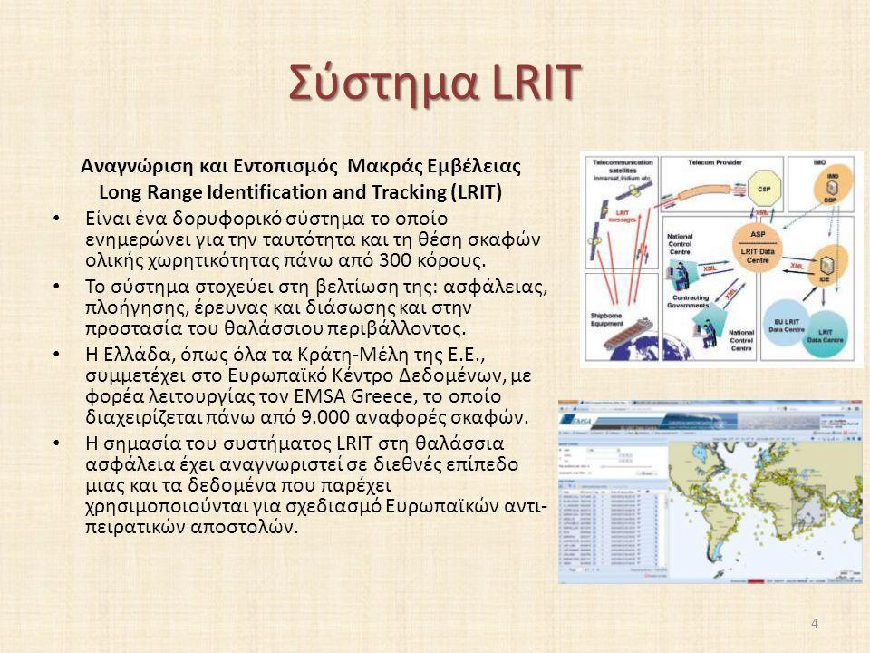 Σύστημα LRIT Αναγνώριση και Εντοπισμός Μακράς Εμβέλειας Long Range Identification and Tracking (LRIT) Είναι ένα δορυφορικό σύστημα το οποίο ενημερώνει για την ταυτότητα και τη θέση σκαφών ολικής χωρητικότητας πάνω από 300 κόρους.