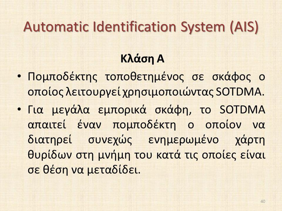 Automatic Identification System (AIS) Κλάση A Πομποδέκτης τοποθετημένος σε σκάφος ο οποίος λειτουργεί χρησιμοποιώντας SOTDMA.