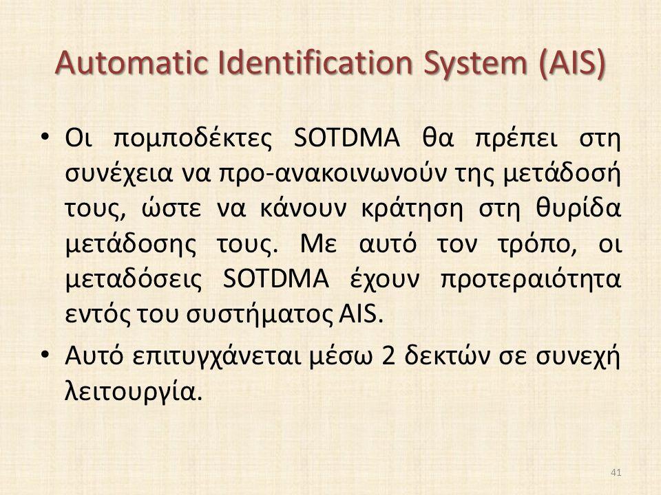 Automatic Identification System (AIS) Οι πομποδέκτες SOTDMA θα πρέπει στη συνέχεια να προ-ανακοινωνούν της μετάδοσή τους, ώστε να κάνουν κράτηση στη θυρίδα μετάδοσης τους.