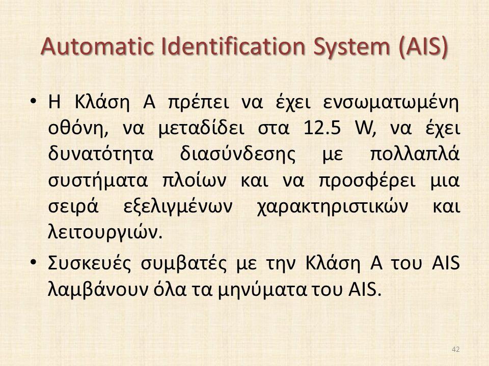 Automatic Identification System (AIS) Η Κλάση A πρέπει να έχει ενσωματωμένη οθόνη, να μεταδίδει στα 12.5 W, να έχει δυνατότητα διασύνδεσης με πολλαπλά συστήματα πλοίων και να προσφέρει μια σειρά εξελιγμένων χαρακτηριστικών και λειτουργιών.