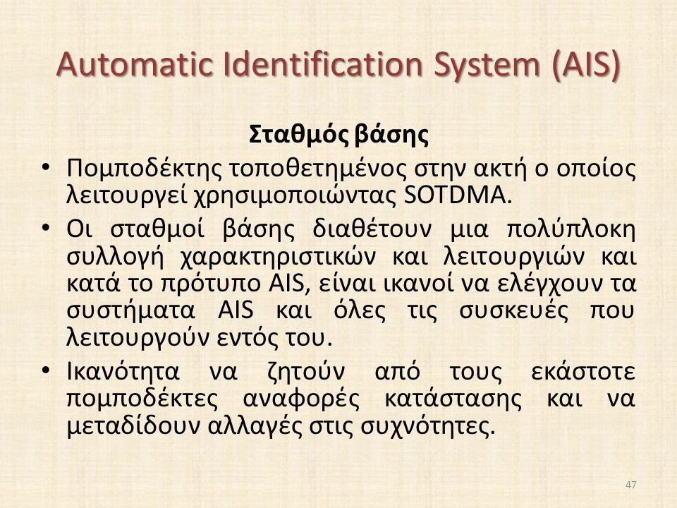 Automatic Identification System (AIS) Σταθμός βάσης Πομποδέκτης τοποθετημένος στην ακτή ο οποίος λειτουργεί χρησιμοποιώντας SOTDMA.