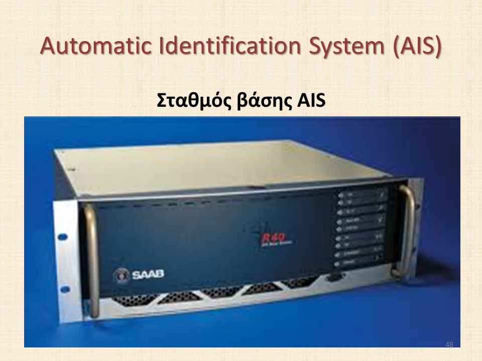 Automatic Identification System (AIS) Σταθμός βάσης AIS 48