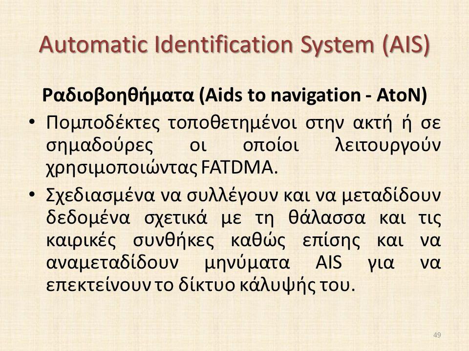 Automatic Identification System (AIS) Ραδιοβοηθήματα (Aids to navigation - AtoN) Πομποδέκτες τοποθετημένοι στην ακτή ή σε σημαδούρες οι οποίοι λειτουργούν χρησιμοποιώντας FATDMA.