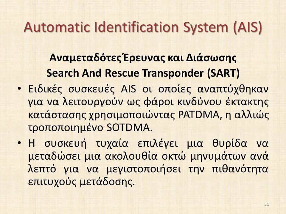 Automatic Identification System (AIS) Αναμεταδότες Έρευνας και Διάσωσης Search And Rescue Transponder (SART) Ειδικές συσκευές AIS οι οποίες αναπτύχθηκαν για να λειτουργούν ως φάροι κινδύνου έκτακτης κατάστασης χρησιμοποιώντας PATDMA, η αλλιώς τροποποιημένο SOTDMA.