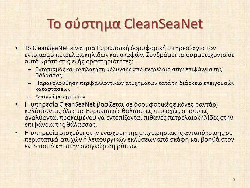 Το σύστημα CleanSeaNet Το CleanSeaNet είναι μια Ευρωπαϊκή δορυφορική υπηρεσία για τον εντοπισμό πετρελαιοκηλίδων και σκαφών.