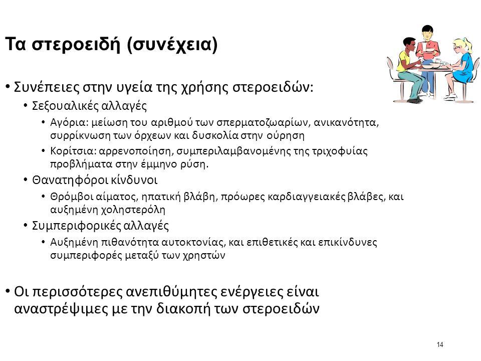 14 Τα στεροειδή (συνέχεια) Συνέπειες στην υγεία της χρήσης στεροειδών: Σεξουαλικές αλλαγές Αγόρια: μείωση του αριθμού των σπερματοζωαρίων, ανικανότητα, συρρίκνωση των όρχεων και δυσκολία στην ούρηση Κορίτσια: αρρενοποίηση, συμπεριλαμβανομένης της τριχοφυίας προβλήματα στην έμμηνο ρύση.