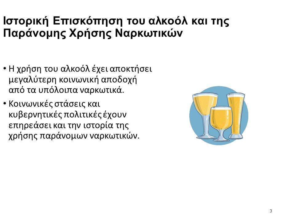 3 Ιστορική Επισκόπηση του αλκοόλ και της Παράνομης Χρήσης Ναρκωτικών Η χρήση του αλκοόλ έχει αποκτήσει μεγαλύτερη κοινωνική αποδοχή από τα υπόλοιπα ναρκωτικά.
