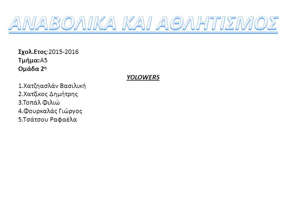 Σχολ.Ετος:2015-2016 Τμήμα:Α5 Ομάδα 2 η YOLOWERS 1.Χατζηασλάν Βασιλική 2.Χατζίκος Δημήτρης 3.Τοπάλ Φιλιώ 4.Φουρκαλάς Γιώργος 5.Τσάτσου Ραφαέλα