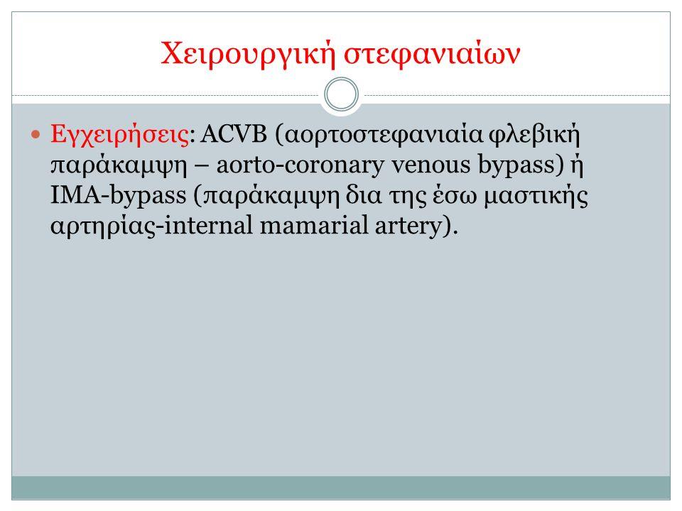 Χειρουργική στεφανιαίων Εγχειρήσεις: ACVB (αορτοστεφανιαία φλεβική παράκαμψη – aorto-coronary venous bypass) ή IMA-bypass (παράκαμψη δια της έσω μαστικής αρτηρίας-internal mamarial artery).