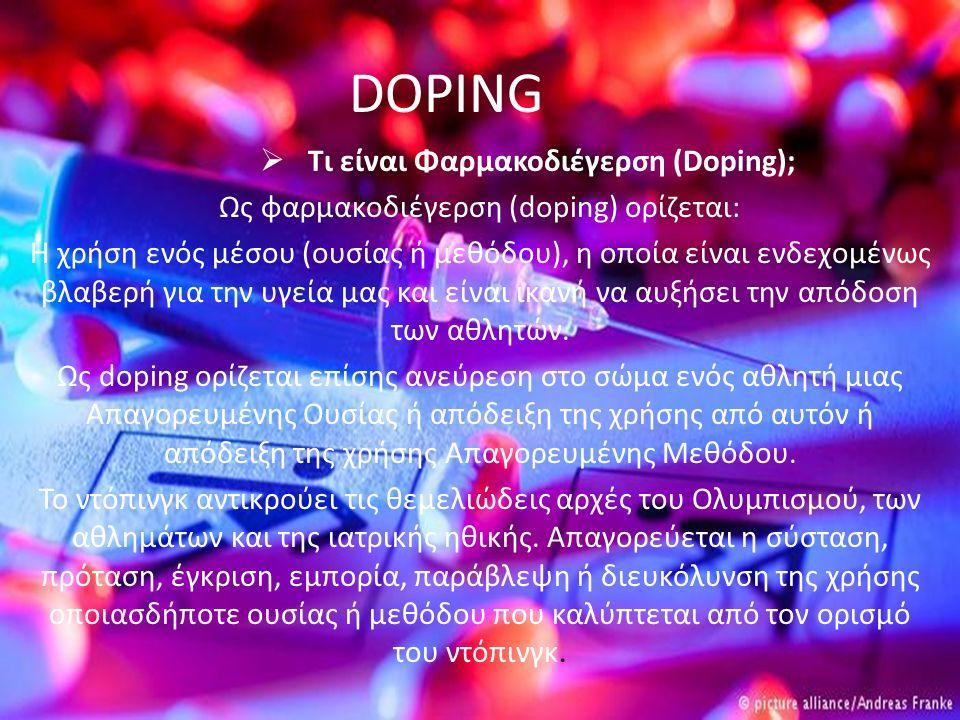 DOPING  Τι είναι Φαρμακοδιέγερση (Doping); Ως φαρμακοδιέγερση (doping) ορίζεται: Η χρήση ενός μέσου (ουσίας ή μεθόδου), η οποία είναι ενδεχομένως βλα