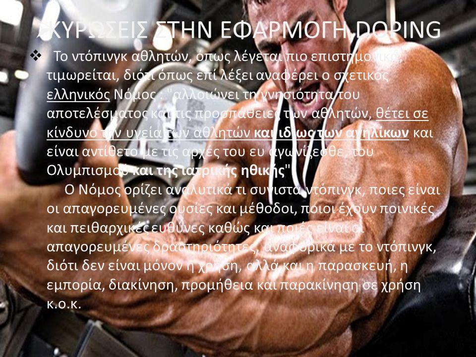  ΚΥΡΩΣΕΙΣ ΣΤΗΝ ΕΦΑΡΜΟΓΗ DOPING  Το ντόπινγκ αθλητών, όπως λέγεται πιο επιστημονικά, τιμωρείται, διότι όπως επί λέξει αναφέρει ο σχετικός ελληνικός Ν