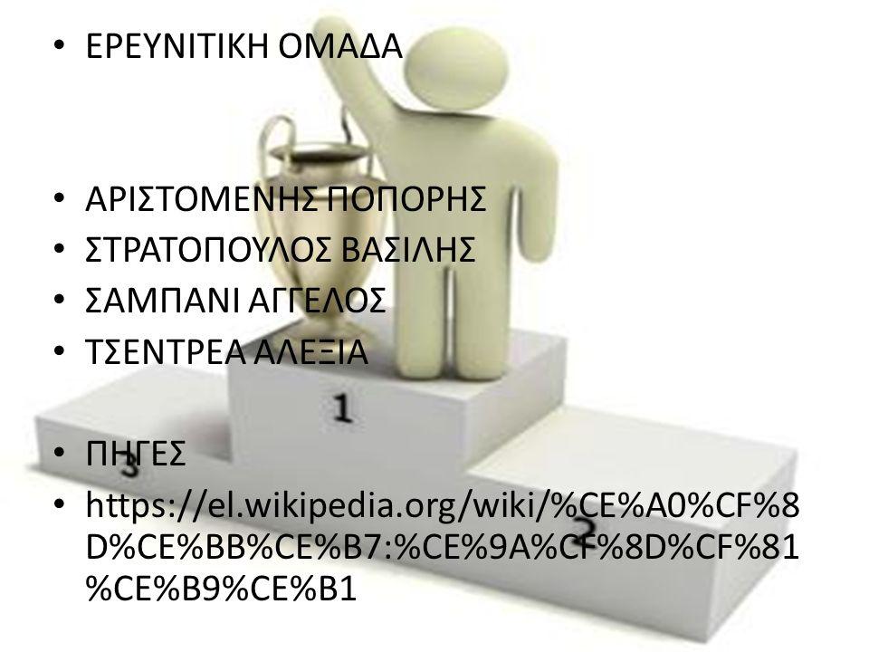 ΕΡΕΥΝΙΤΙΚΗ ΟΜΑΔΑ ΑΡΙΣΤΟΜΕΝΗΣ ΠΟΠΟΡΗΣ ΣΤΡΑΤΟΠΟΥΛΟΣ ΒΑΣΙΛΗΣ ΣΑΜΠΑΝΙ ΑΓΓΕΛΟΣ ΤΣΕΝΤΡΕΑ ΑΛΕΞΙΑ ΠΗΓΕΣ https://el.wikipedia.org/wiki/%CE%A0%CF%8 D%CE%BB%CE%B