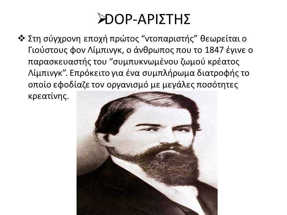 """ DOP-ΑΡΙΣΤΗΣ  Στη σύγχρονη εποχή πρώτος """"ντοπαριστής"""" θεωρείται ο Γιούστους φον Λίμπινγκ, ο άνθρωπος που το 1847 έγινε ο παρασκευαστής του """"συμπυκνω"""