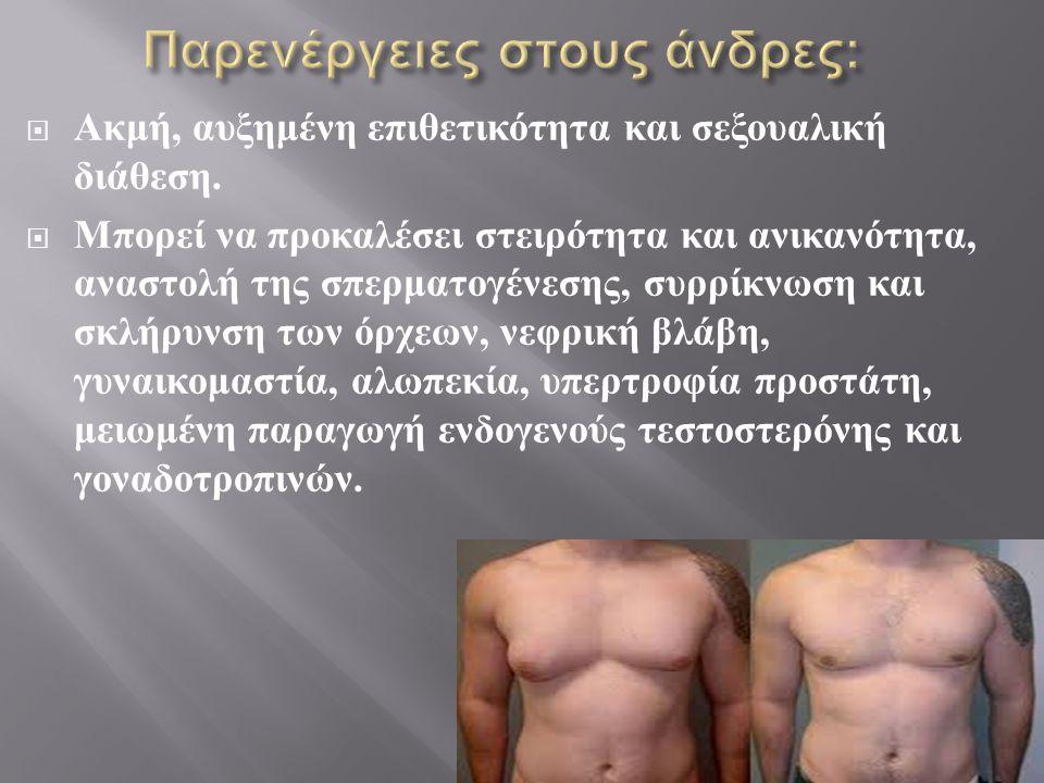  Bodybuilders  O ι « αναρριχώμενοι » ( φιλόδοξοι ) αθλητές και οι φανατικοί, της διατήρησης της φόρμας τους.