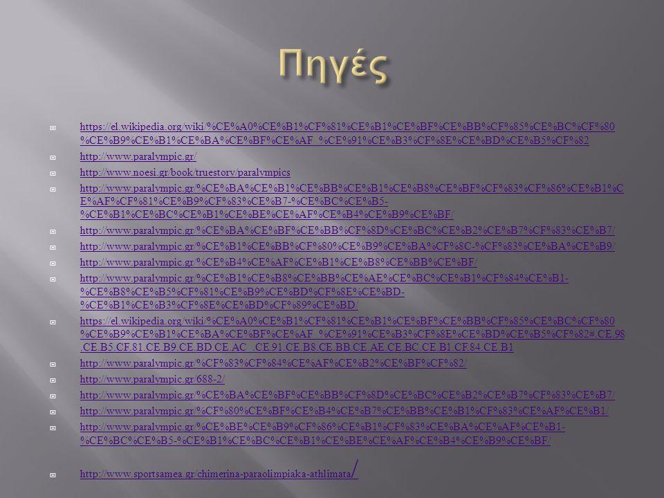  Βιβλιογραφία  Βικιπαίδεια  Ιστορία του Ελληνικού Έθνους  Ολυμπία Σπύρου Φοτεινού  Ίδρυμα Μείζωνος Ελληνισμού