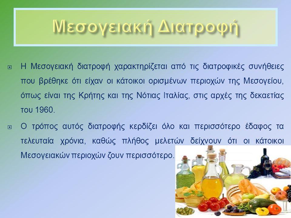  Η Μεσογειακή διατροφή χαρακτηρίζεται από τις διατροφικές συνήθειες που βρέθηκε ότι είχαν οι κάτοικοι ορισμένων περιοχών της Μεσογείου, όπως είναι της Κρήτης και της Νότιας Ιταλίας, στις αρχές της δεκαετίας του 1960.
