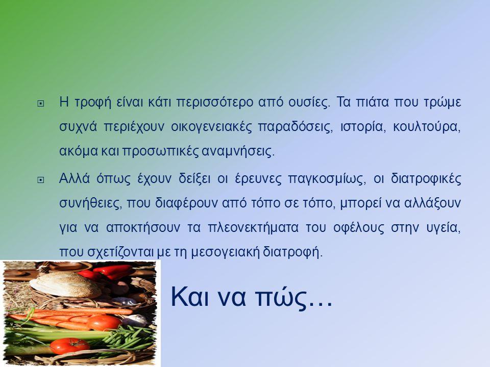  Η τροφή είναι κάτι περισσότερο από ουσίες.