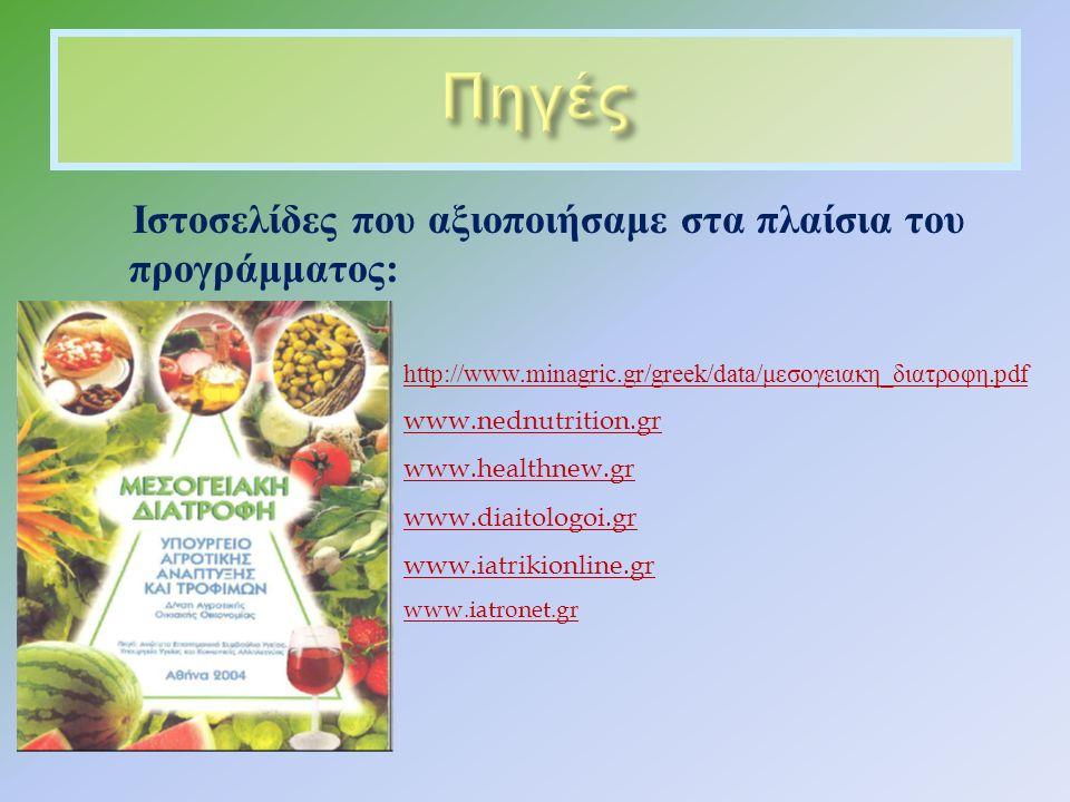 Ιστοσελίδες που αξιοποιήσαμε στα πλαίσια του προγράμματος : http://www.minagric.gr/greek/data/ μεσογειακη _ διατροφη.pdf www.nednutrition.gr www.healthnew.gr www.diaitologoi.gr www.iatrikionline.gr www.iatronet.gr