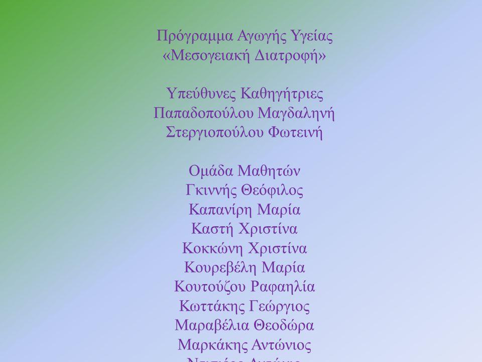 Πρόγραμμα Αγωγής Υγείας « Μεσογειακή Διατροφή » Υπεύθυνες Καθηγήτριες Παπαδοπούλου Μαγδαληνή Στεργιοπούλου Φωτεινή Ομάδα Μαθητών Γκιννής Θεόφιλος Καπανίρη Μαρία Καστή Χριστίνα Κοκκώνη Χριστίνα Κουρεβέλη Μαρία Κουτούζου Ραφαηλία Κωττάκης Γεώργιος Μαραβέλια Θεοδώρα Μαρκάκης Αντώνιος Ντιπιέρο Αντώνιο Σπυροπούλου Μαρία