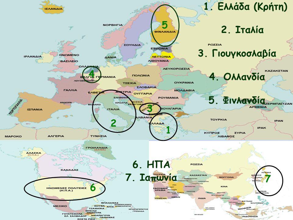 1. Ελλάδα (Κρήτη) 2. Ιταλία 3. Γιουγκοσλαβία 4.