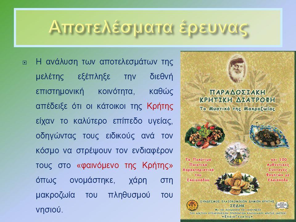  Η ανάλυση των αποτελεσμάτων της μελέτης εξέπληξε την διεθνή επιστημονική κοινότητα, καθώς απέδειξε ότι οι κάτοικοι της Κρήτης είχαν το καλύτερο επίπεδο υγείας, οδηγώντας τους ειδικούς ανά τον κόσμο να στρέψουν τον ενδιαφέρον τους στο « φαινόμενο της Κρήτης » όπως ονομάστηκε, χάρη στη μακροζωία του πληθυσμού του νησιού.