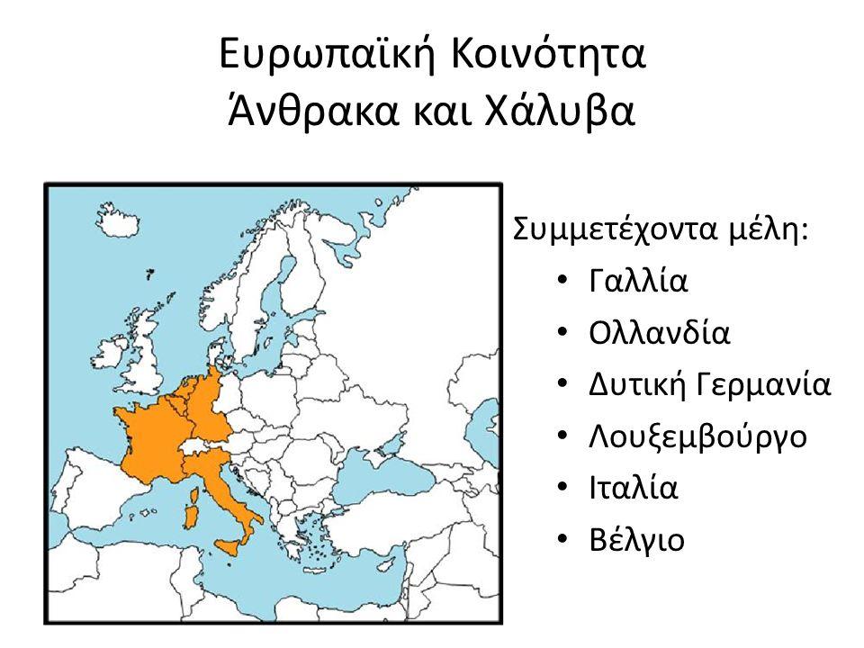 Ευρωπαϊκή Κοινότητα Άνθρακα και Χάλυβα Συμμετέχοντα μέλη: Γαλλία Ολλανδία Δυτική Γερμανία Λουξεμβούργο Ιταλία Βέλγιο