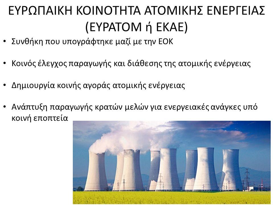 Συνθήκη που υπογράφτηκε μαζί με την ΕΟΚ Κοινός έλεγχος παραγωγής και διάθεσης της ατομικής ενέργειας Δημιουργία κοινής αγοράς ατομικής ενέργειας Ανάπτυξη παραγωγής κρατών μελών για ενεργειακές ανάγκες υπό κοινή εποπτεία ΕΥΡΩΠΑΙΚΗ ΚΟΙΝΟΤΗΤΑ ΑΤΟΜΙΚΗΣ ΕΝΕΡΓΕΙΑΣ (ΕΥΡΑΤΟΜ ή ΕΚΑΕ)