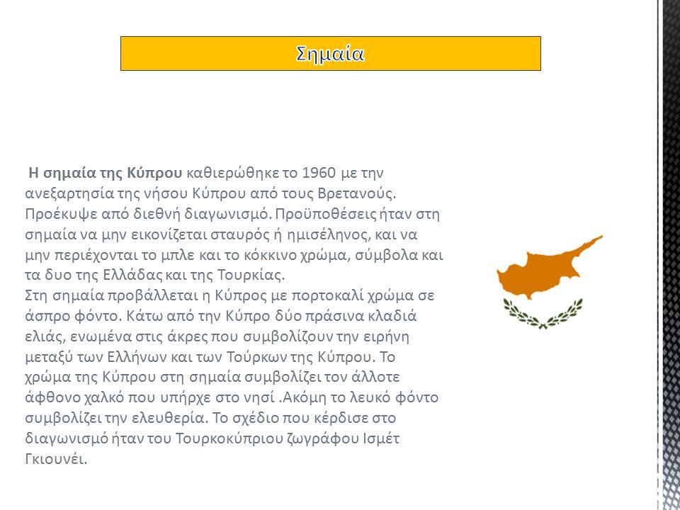 Η σημαία της Κύπρου καθιερώθηκε το 1960 με την ανεξαρτησία της νήσου Κύπρου από τους Βρετανούς.
