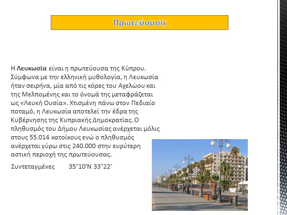 Συντεταγμένες:35°10′N 33°22′ Η Λευκωσία είναι η πρωτεύουσα της Κύπρου.