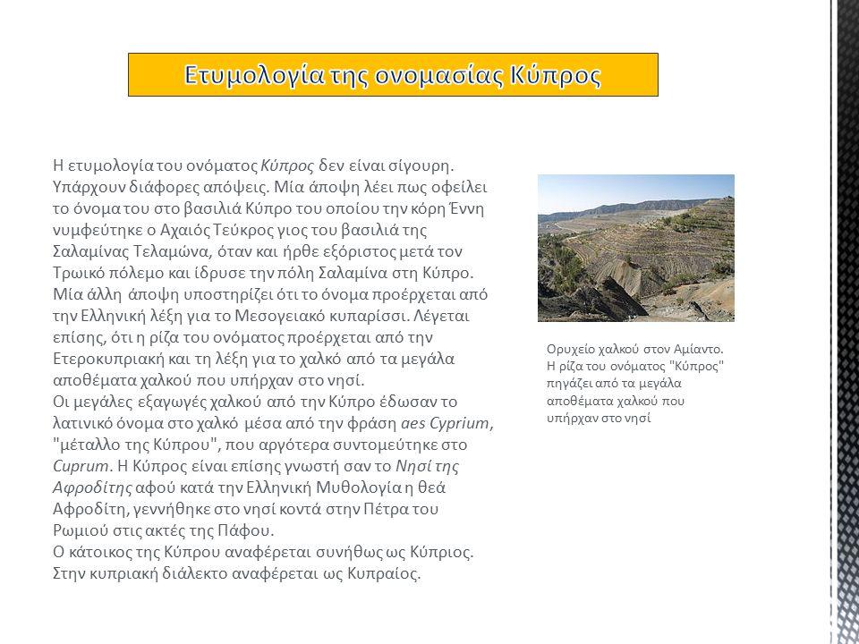 Η ετυμολογία του ονόματος Κύπρος δεν είναι σίγουρη.