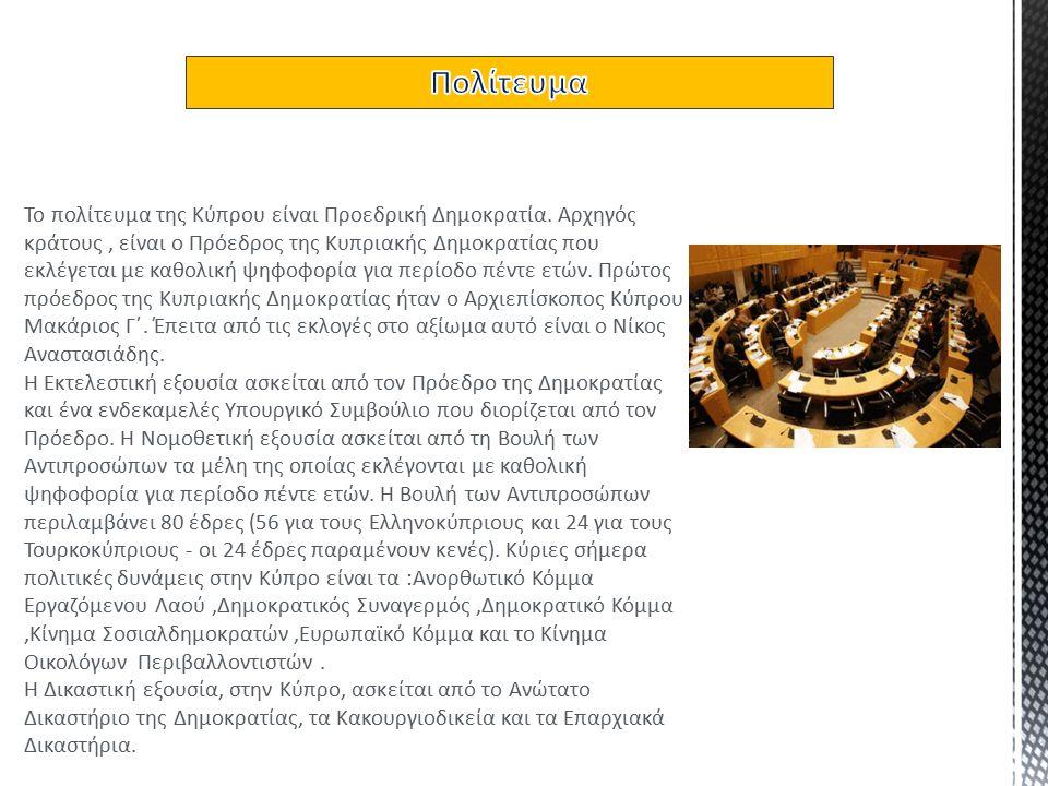 Το πολίτευμα της Κύπρου είναι Προεδρική Δημοκρατία.