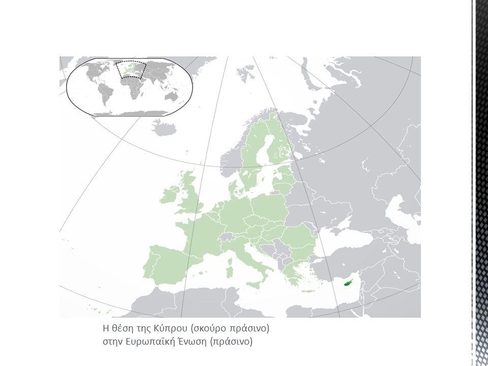 Η θέση της Κύπρου (σκούρο πράσινο) στην Ευρωπαϊκή Ένωση (πράσινο)