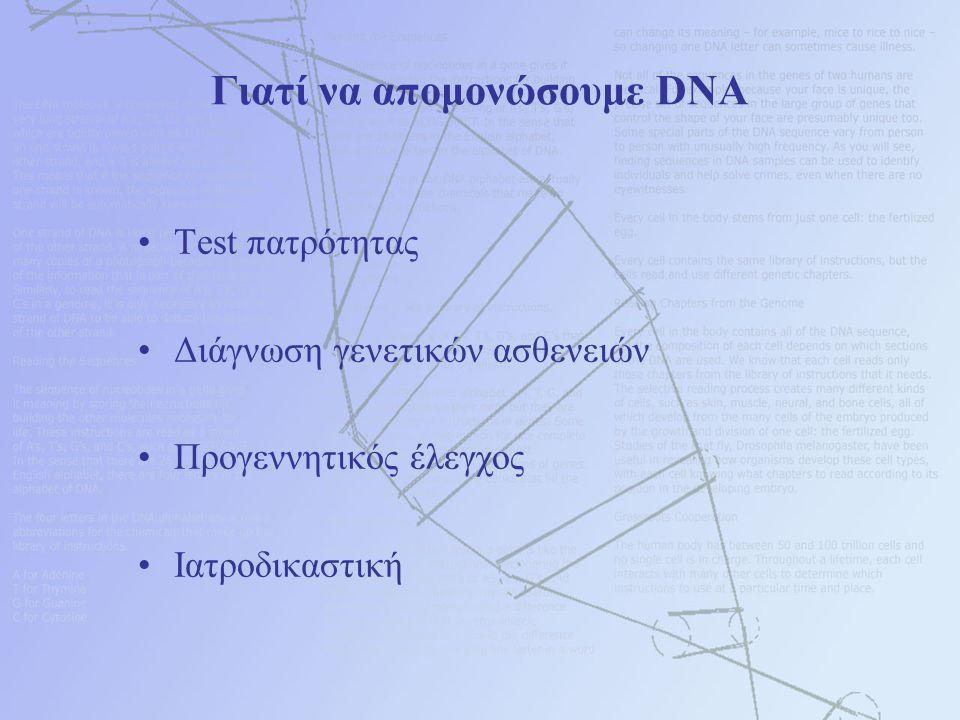 Γιατί να απομoνώσουμε DNA Test πατρότητας Διάγνωση γενετικών ασθενειών Προγεννητικός έλεγχος Ιατροδικαστική